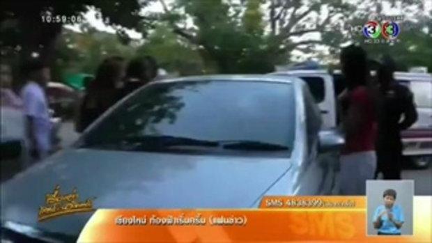 กู้ภัยปทุมฯ ทุบกระจกช่วยชีวิตหนูน้อย2ขวบติดในรถ (15ส.ค.58)