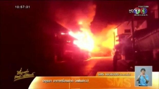 ไฟไหม้ชุมชนใกล้ตลาดที่อุดรฯ วอดเสียหาย5หลัง (15ส.ค.58)