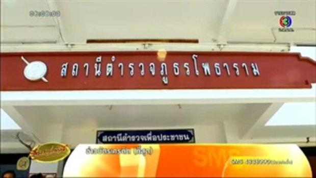 ตร.ราชบุรีจับเด็กปั๊มขโมยข้อมูลบัตรเครดิตลูกค้าทำธุรกรรมผ่านเน็ต (1พ.ค.58)