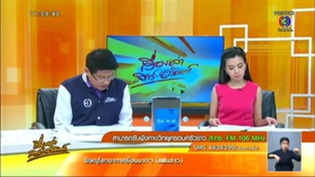 6 นิสิตแพทย์ มศว ร่าง หมออีฟ ถึงไทยแล้ว (2พ.ค.58)