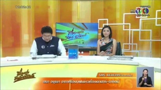 สื่ออังกฤษตีข่าวนักเตะเลสเตอร์ฯ อัดคลิปมีเซ็กซ์กับสาวไทย (31พ.ค.58)