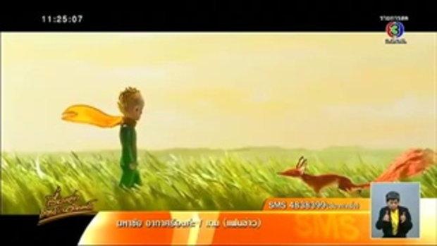 ชวนดูหนัง 'The Little Prince เจ้าชายน้อย' ฉายแล้ววันนี้ (25ต.ค.58)