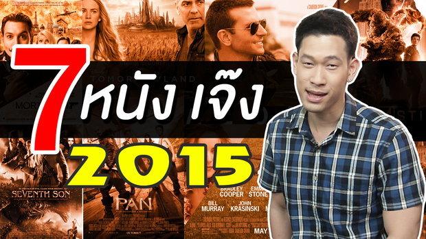 7 ภาพยนตร์เจ๊ง 2015