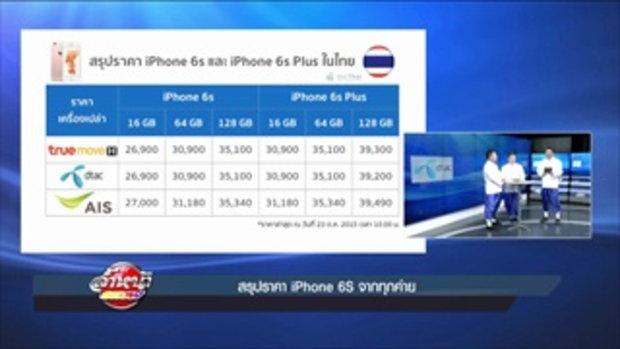 คลิปสั้นล้ำหน้า 25-10-58 ราคา iPhone6s จากทุกค่าย