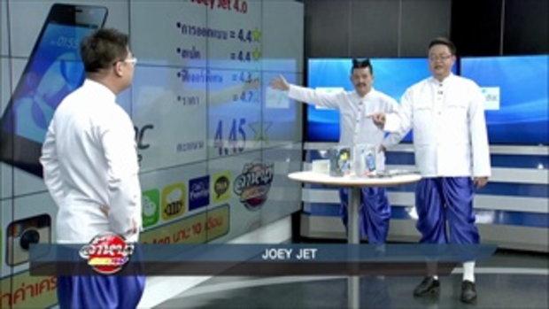 คลิปสั้นล้ำหน้า 25-10-58 รีวิว Joey JET Eagla Blade