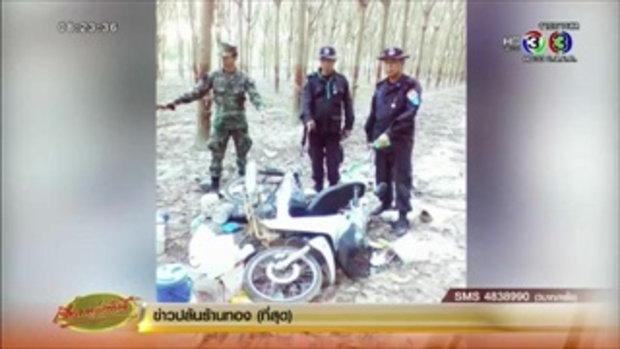 ช้างป่าแตกโขลงเข้าทำร้ายชาวบ้านจันทบุรี ดับ 2 สาหัส 1 (30 ต.ค.58)