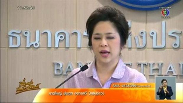 แบงก์ชาติเผยข่าวดี เศรษฐกิจไทยเริ่มฟื้นตัวแล้ว (31ต.ค.58)