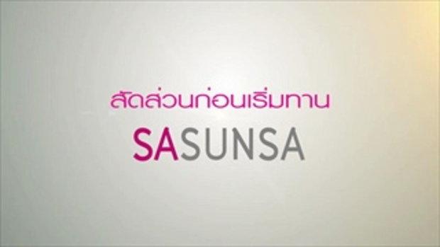 เชิญชวนสาวๆมาใส่เสื้อไซส์ S กับ SASUNSA ครับ