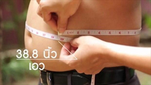 คุณกอฟลดความอ้วน ลดพุง ลดน้ำหนัก กับผลิตภัณฑ์ SASUNSA-1