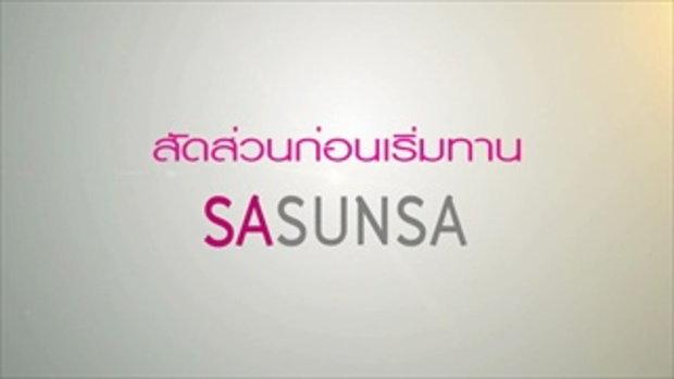 บี หุ่นดี ผอม เอวหาย น้ำหนักลง พุงแฟบ 40 วัน ซาซันซ่า Sasunsa