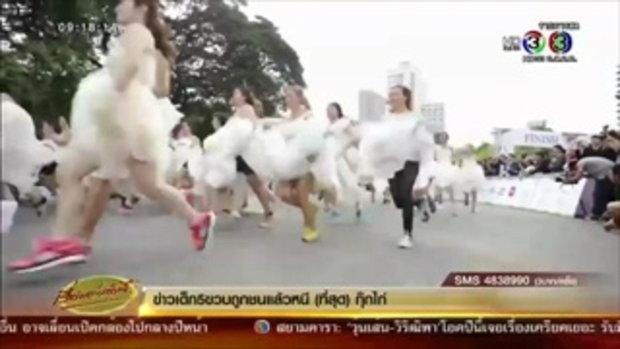 ว่าที่บ่าวสาวฝ่าด่านพิชิตกิจกรรม Eazy Running of the Brides 4
