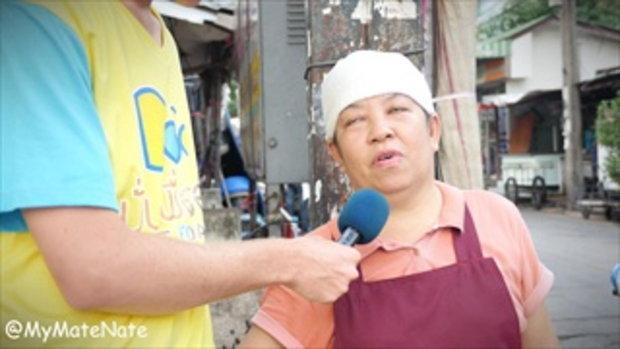ฝรั่งสัมภาษณ์ประชาชนไทย