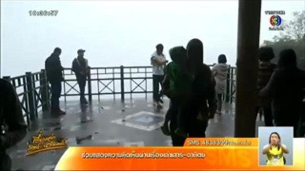 อุตุฯ ระบุเหนือ กลาง อีสาน ฝนฟ้าคะนอง - ลมกระโชกแรง (5ธ.ค.58)