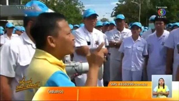 พนง.โรงงานปราจีนฯ - ปทุมฯ ประท้วงเรียกร้องเงินโบนัส (5ธ.ค.58)