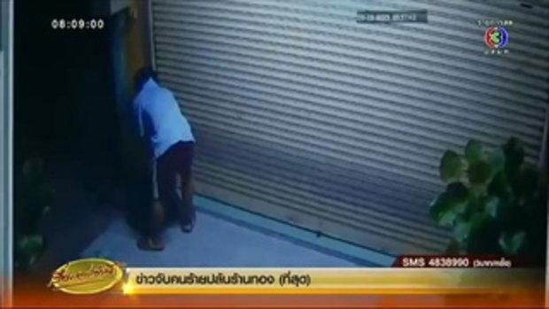 วงจรปิดจับภาพโจ๋ป่วนแอบเปิดก๊อกน้ำร้านค้ากลางเมืองชลบุรี (10ธ.ค.58)