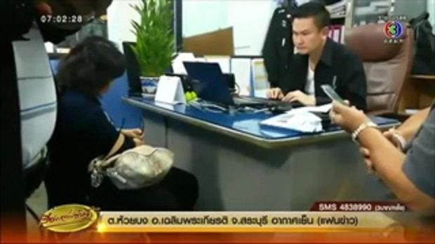 ศุลกากรแม่สายจับรถตู้ขนเงินไทย11ล้านไปเมียนมา (10ธ.ค.58)