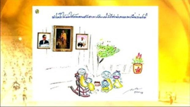 สมเด็จพระบรมฯ พระราชทานภาพฝีพระหัตถ์7ข้อคิด 'Bike for Dad' (10ธ.ค.58)