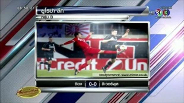 ผลการแข่งขันฟุตบอลยูโรป้า ลีก (11ธ.ค.58)