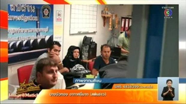 เครื่องบินรัสเซียระงับบิน หลังพบผดส.สาวชาวตุรกีโทรลาแฟน