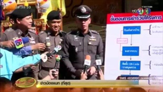 ตร.ดึงเทคโนโลยีช่วยโครงการฝากบ้านไว้กับตำรวจช่วงปีใหม่ (21 ธ.ค.58)