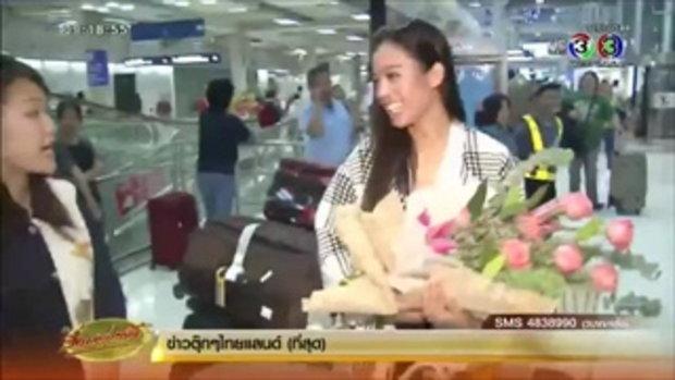 'เฟร้นฟราย' กลับถึงไทย ขอบคุณทุกกำลังใจมอบให้บนเวทีมิสเวิลด์(21 ธ.ค.58)