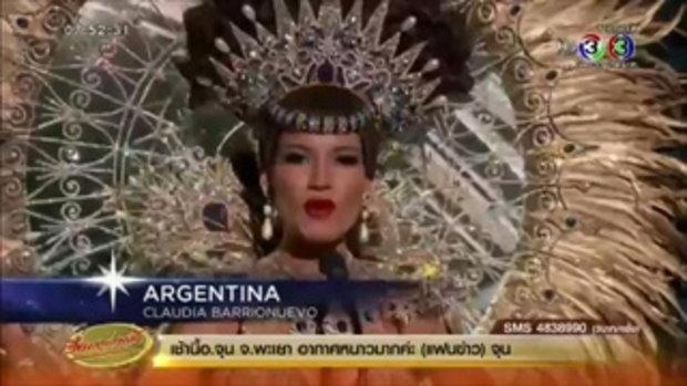 'แนท อนิพรณ์' ผ่านเข้า 15 คนสุดท้าย ลุ้นชิงมงกุฎ Miss Universe(21 ธ.ค.58)
