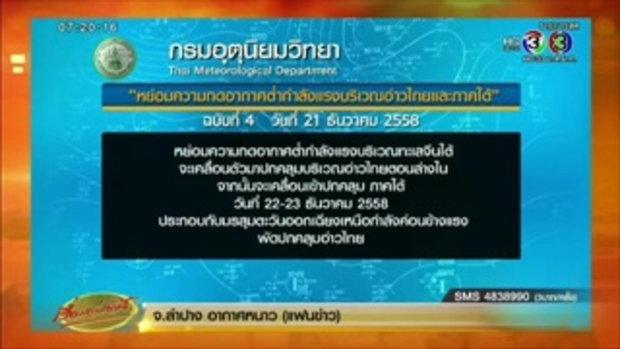 อุตุฯระบุไทยตอนบนมีอุณหภูมิสูงขึ้น ใต้มีฝนเพิ่มขึ้น (21 ธ.ค.58)