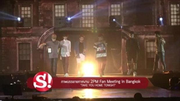 ภาพบรรยายกาศงาน 2PM Fan Meeting in Bangkok