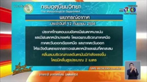 อุตุฯ ระบุไทยตอนบนยังมีฝนตกหนาแน่น (12ก.ย.58)
