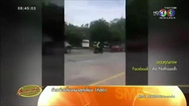 แชร์ว่อน คลิปตำรวจขับรถประกบเด็กแว้นซิ่งท้าทาย สุดท้ายถูกรวบจนมุม(6 ต.ค.58)
