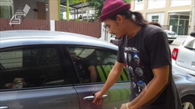 พิสูจน์ โจรกรรมรถยนต์โดยใช้เหรียญติดไว้ตรงที่เปิดประตูด้านข้างคนขับ