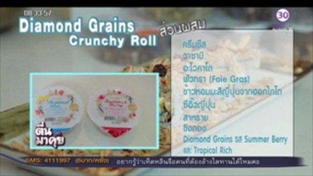 """เมนูพิเศษจาก """"เชฟบุญธรรม"""" Diamond Grains Crunchy Roll"""