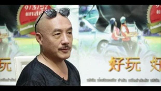 สกุ๊ปเปิดกล้อง ภาพยนตร์ ไทย+จีน  เรื่อง ท้ารักชิมรส ไทยแลนด์ Bangkok Destination