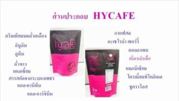 กาแฟ ลดน้ำหนัก hycafe - YouTube