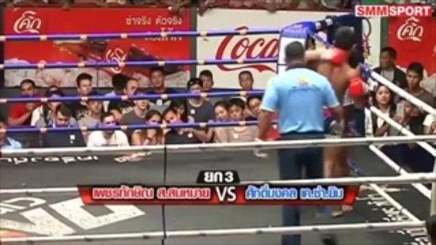 คู่มันส์ มวยไทย  เพชรทักษิณ ส.สมหมาย vs ศักดิ์มงคล เค.ซ่า.ยิม