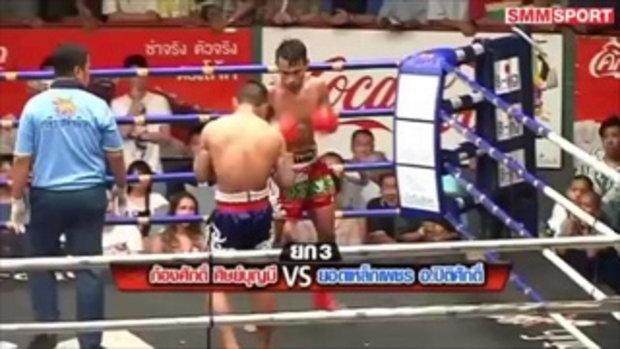 คู่มันส์ มวยไทย  ก้องศักดิ์ ศิษย์บุญมี vs ยอดเหล็กเพชร อ.ปิติศักดิ์