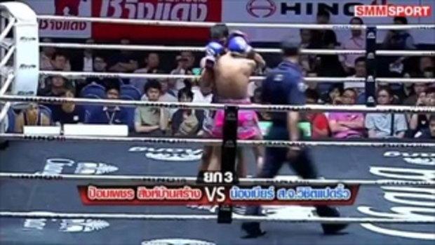 คู่มันส์ มวยไทย  ป้อมเพชร สิงห์บ้านสร้าง vs น้องเบียร์ ส.จ.วิชิตแปดริ้ว