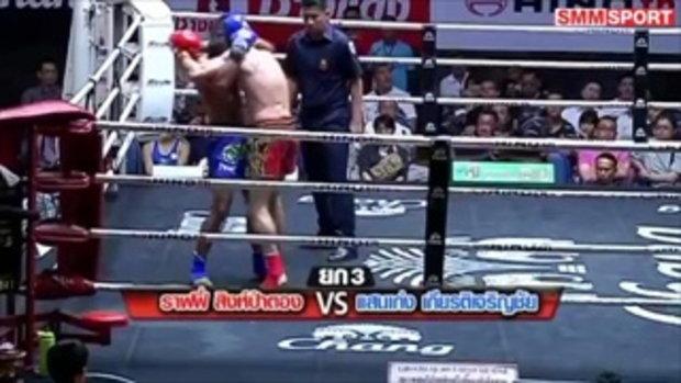 คู่มันส์ มวยไทย  ราฟฟี่ สิงห์ป่าตอง ชนะน็อก แสนเก่ง เกียรติเจริญชัย ยก3