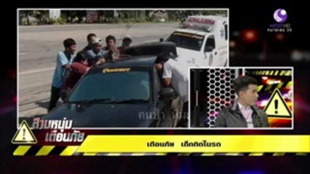 สามหนุ่ม เตือนภัย (8 ม.ค. 59) เตือนภัย เด็กติดในรถ 1-2