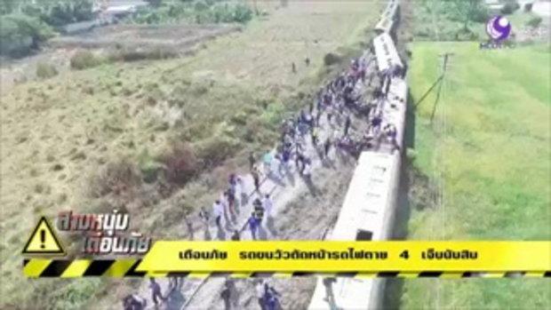 สามหนุ่ม เตือนภัย (11ม.ค.59) รถขนวัวตัดหน้ารถไฟตาย 4 เจ็บนับสิบ 1-2