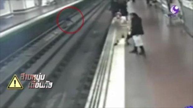สามหนุ่ม เตือนภัย ฮีโร่หัวใจเพชร - ช่วยคนตกรางรถไฟ รอดหวุดหวิด 2-2