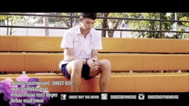Teaser MV เพลงร้องให้มันออกมา เพลงประกอบภาพยนตร์ Sweet Boy สวีทบอย