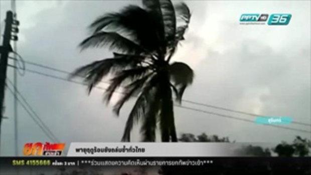 พายุฤดูร้อนยังถล่มซ้ำทั่วไทย