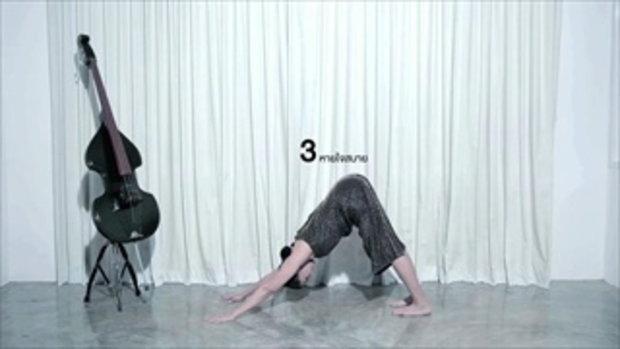 4 ท่าโยคะบริหารหลังแข็งแรง ห่างไกลโรคปวดหลัง