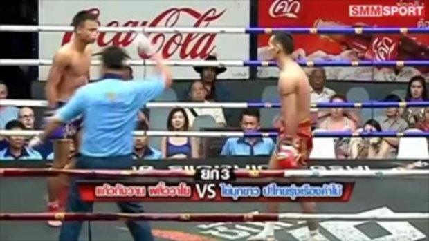 คู่มันส์ มวยไทย แก้วกังวาน พลิ้ววาโย vs ไข่มุกขาว ป.ไทยรุ่งเรืองค้าไม้