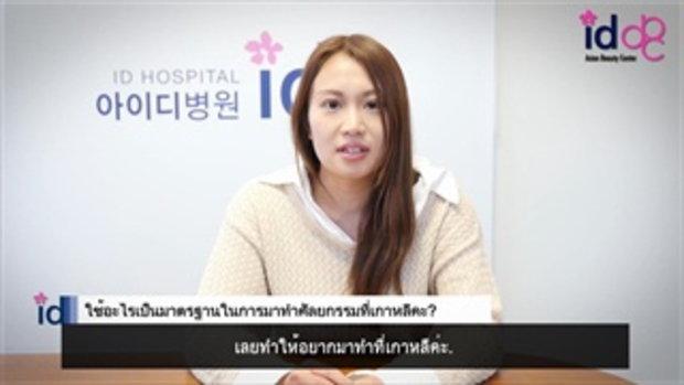 รีวิวศัลยกรรมเกาหลี โรงพยาบาลไอดี : ศัลยกรรมวีไลน์ โหนกแก้ม ฉีดไขมัน [ก่อนผ่าตัด]