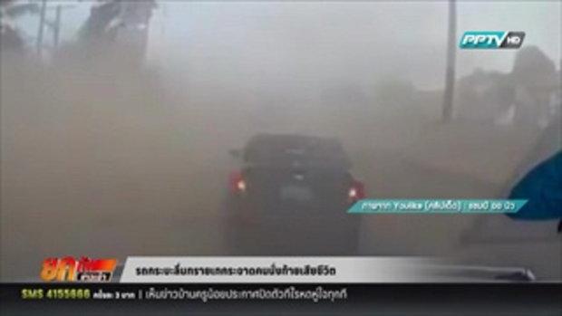 รถกระบะลื่นทรายเทกระจาดคนนั่งท้ายเสียชีวิต