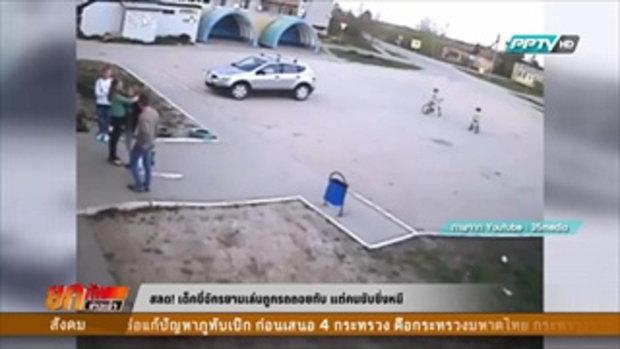 สลด! เด็กขี่จักรยานเล่นถูกรถถอยทับ แต่คนขับชิ่งหนี