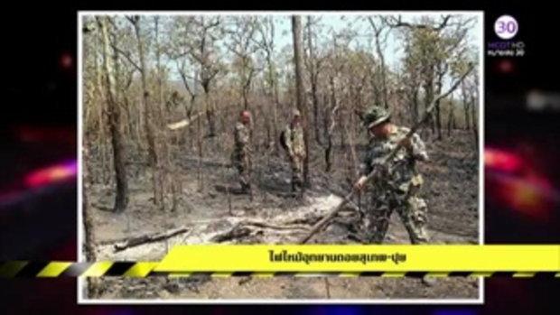 สามหนุ่ม เตือนภัย (10 พ.ค.59) เตือนภัยอันตราย จากไฟ ไหม้ - ไฟไหม้อุทยานดอยสุเทพ-ปุย 1/2