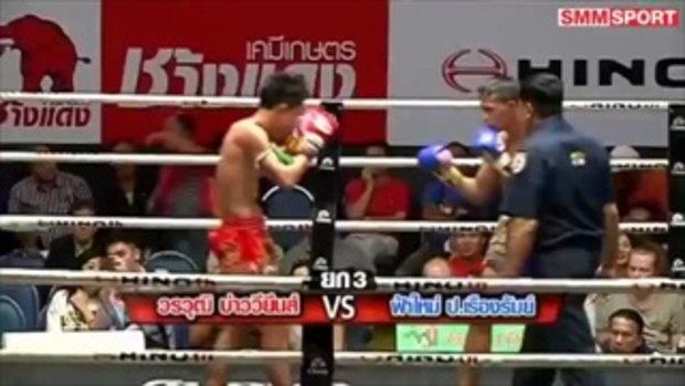 คู่มันส์ มวยไทย  วรวุฒิ บ่าววียิมส์ vs ฟ้าใหม่ ป.เรืองรัมย์